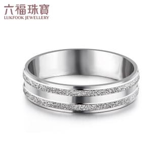 六福珠宝 Pt990铂金对戒纯结相伴一生情侣结婚戒指男女戒闭口戒  17号-7.04克    HIP40001