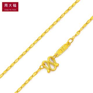 CHOW TAI FOOK 周大福 足金黄金项链 F188335 足金 45cm 约3.00g