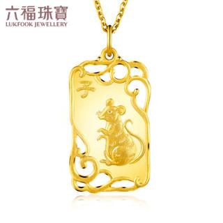 六福珠宝 足金十二生肖金牌生肖鼠黄金吊坠挂坠挂件首饰不含项链 计价 约4.68克  B01G70110A