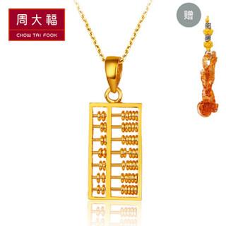 CHOW TAI FOOK 周大福 锦绣中华系列 如意算盘 定价足金黄金吊坠 (送琉璃如意挂件) 1680元 R7002