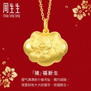 Chow Sang Sang 周生生 CHOW SANG SANG 黄金足金猪福吊坠 不含项链 90998P