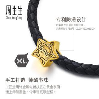 Chow Sang Sang 周生生 黄金转运珠足金Charme XL酷黑系列 DAD星星转运珠黄金手链手镯 88804C
