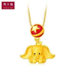 CHOW TAI FOOK 周大福 礼物 迪士尼小飞象系列 星星小飞象 定价足金黄金转运珠/吊坠 R22797