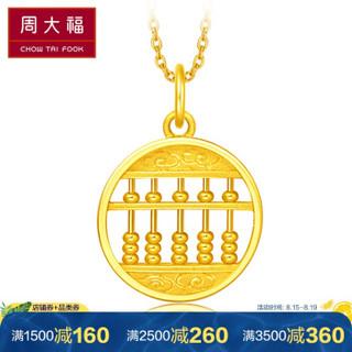 CHOW TAI FOOK 周大福 圆形算盘 足金黄金吊坠(工费:198计价) F191242