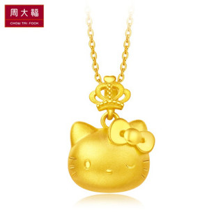 CHOW TAI FOOK 周大福 凯蒂猫 皇冠喵咪 定价足金黄金吊坠 R20208