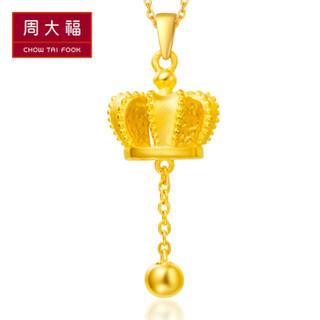 CHOW TAI FOOK 周大福 至美皇冠 足金黄金吊坠(工费:88计价) F188512
