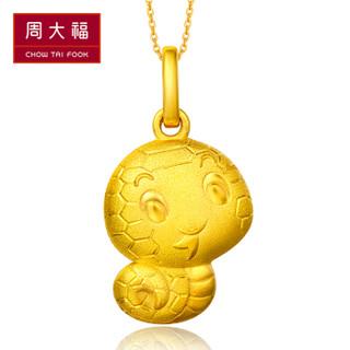 CHOW TAI FOOK 周大福 Q版十二生肖 调皮蛇 足金黄金吊坠(工费:58计价) 足金 约2.10g F199498