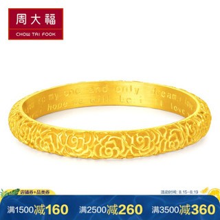 CHOW TAI FOOK 周大福 镂空花纹 足金黄金手镯(工费:838计价) 足金 56mm 约37.40g  F213228