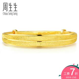 Chow Sang Sang 周生生 黄金(足金)开口传承手镯 计价 28.75克(折后工费434元)  88005K