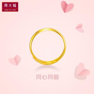 CHOW TAI FOOK 周大福 足金黄金戒指/情侣对戒/男女款(单只) F30766 足金 约4.20g