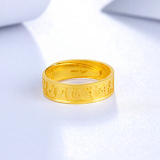 ZLF 周六福 珠宝黄金戒指男女指环 活口六字真言足金戒指 AB010050  约  6.2g