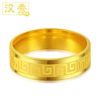 汉秀 黄金戒指 回纹男女款999足金情侣对戒一对3D硬金指环 结婚金戒指 22号一只(约4.1g)    HJJZ001