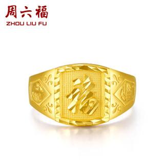 ZLF 周六福 珠宝男款活口福字黄金戒指 AA010835 约7.84g