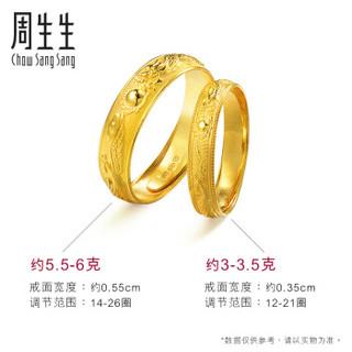 Chow Sang Sang 周生生 黄金足金龙凤戒指开口戒结婚对戒 09149R 5.81克