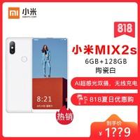 Xiaomi/小米(mi) 小米Mix2S 6GB+128GB 白色陶瓷版 移动联通电信4G全网通