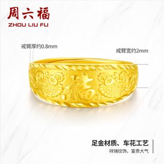ZLF 周六福 珠宝女款活口祥福足金黄金戒指 AA014208 约5g