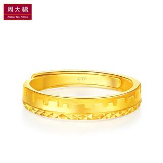 CHOW TAI FOOK 周大福 简约时尚 足金黄金戒指 足金 约4.60g   F217664