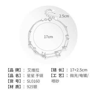 艾维拉 925纯银手链女 女士学生韩版时尚银饰首饰品  SL0160