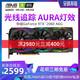ASUS 华硕 ROG-STRIX-RTX2060-O6G-GAMING OC 显卡+凑单品 2548元(需用券)