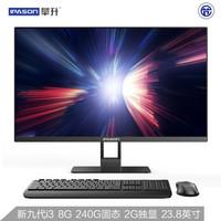 攀升 迁跃者X 23.8英寸超薄台式一体机电脑(新九代i3-9100F 8G 240GSSD GT1030-2G独显 3年上门)办公娱乐