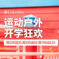 Columbia 哥伦比亚 狂欢开学季