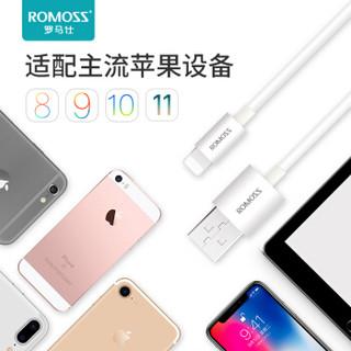 ROMOSS 罗马仕 苹果充电器专用数据线充电头