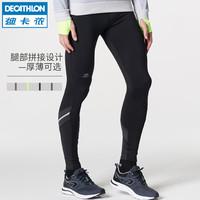 迪卡侬紧身裤男春秋加绒弹力跑步健身速干快干透气运动打底裤RUNM