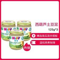 HiPP德国喜宝辅食有机婴幼儿西葫芦土豆泥(6-36个月)125g*3瓶装 进口辅食蔬菜泥