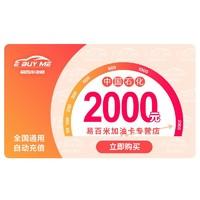 中国石化加油卡2000元自动充值 中石化加油卡油站圈存使用
