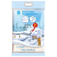 森王晶珍 雪乡珍珠米 黑龙江特产 东北大米 2.5kg