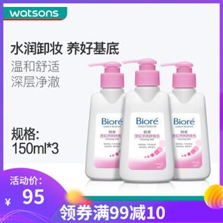 Biore 碧柔 深层净润卸妆乳150ml 脸部保湿温和清洁洁面敏感肌 3件 100062754