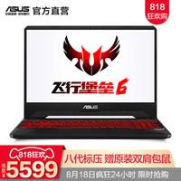 华硕(ASUS)飞行堡垒6代 英特尔八代酷睿 15.6英寸窄边框游戏笔记本电脑 PCIe双硬盘 火陨 8代i5 8G 512G固态 GTX1050Ti