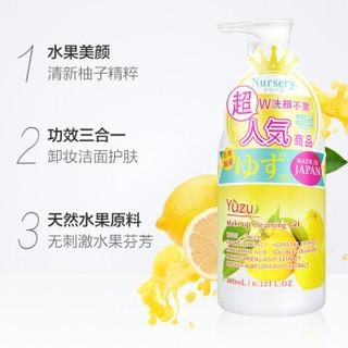 Nursery 娜斯丽 柚子洁面卸妆乳啫喱香橙日本卸妆水脸部温和清洁无刺 香橙180ml