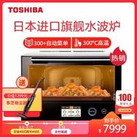 预售:东芝(TOSHIBA)微波炉 RD-7000CNW 原装进口日式水波炉 家用烤箱蒸箱 微蒸烤一体机 智能石窑料理炉