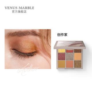 venus marble 眼影9色抽象油画眼影盘vm眼影盘哑光偏光珠光闪粉 创作家author