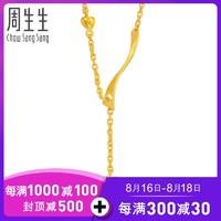 周生生(CHOW SANG SANG)黄金足金扭片心形百搭项链女款15859N计价