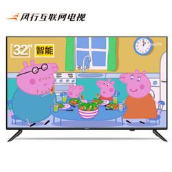 风行电视 N32 32英寸 液晶电视