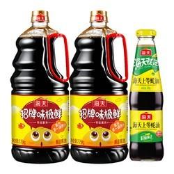 HADAY 海天 (招牌味极鲜 2.25KG*2+上等蚝油520g特级酱油) *2件