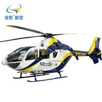 全意航空 空客H135 直升机/私人飞机