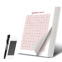 墨点 硬笔书法练习纸 200张 田字格/米字格 送1笔+6芯