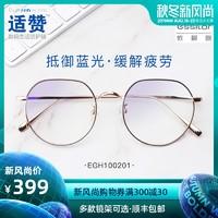 依视路适赞数码生活防护镜电脑平光护目镜过滤蓝光缓解疲劳平光镜