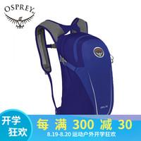 OSPREY DAYLITE小鹰日光13升登山运动户外男女双肩包骑行徒步旅行多功能城市背包 蓝色