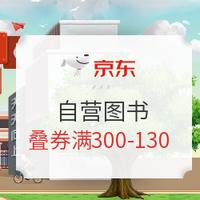 京东 图书秒杀周 自营图书