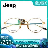 JEEP吉普眼镜框 +  明月1.60防蓝光镜片