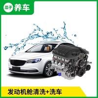 瓜子养车 洗车+发动机舱清洗服务套餐 含材料及工时费
