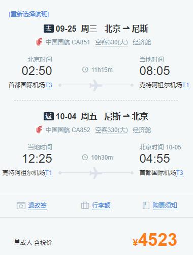 偏国庆!北京-法国尼斯往返含税机票