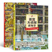 湖南美术出版社 迷宫大侦探皮埃尔(套装共2册) (精装、非套装)