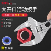 卫浴扳手活口多功能短柄大开口维修下水管套装万能短把活动扳子