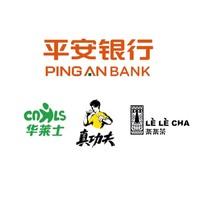 移动端:平安银行 X 华莱士/真功夫/乐乐茶  联合满减活动