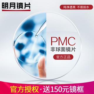 明月镜片 PMC高透亮1.60近视眼镜片 + 店内150元内镜框任选